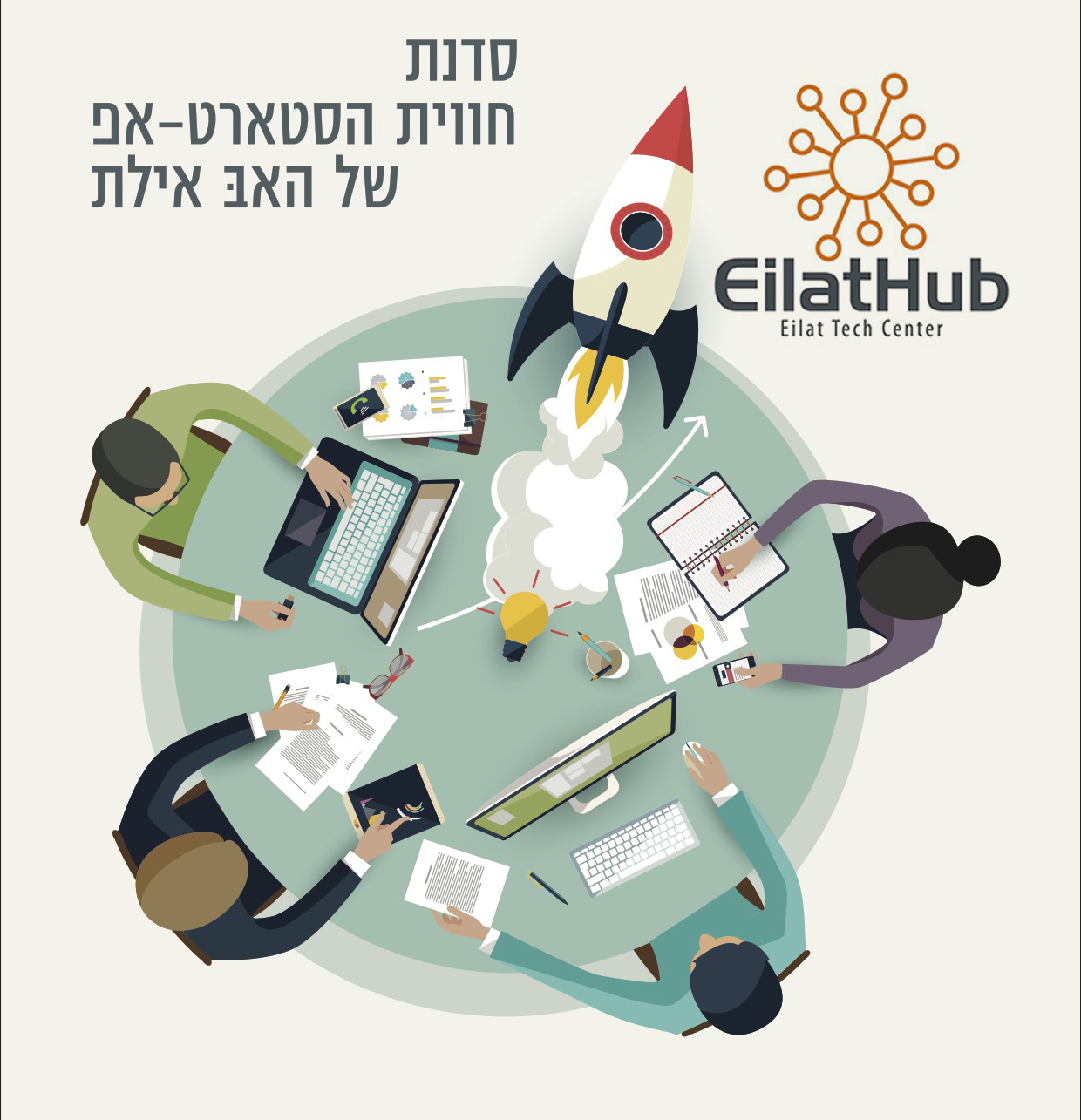 The Eilat Hub Startup Experience