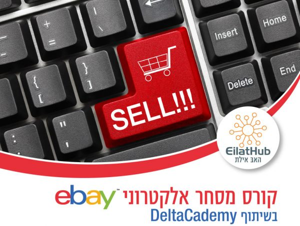 E Commerce – EBay