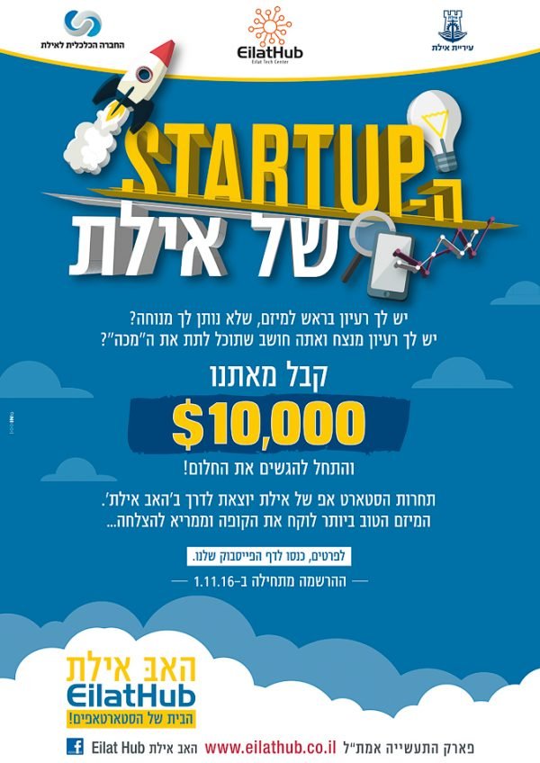 The Startup of Eilat
